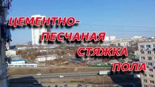Цементно-песчаная стяжка пола(Привет друзья! Меня зовут Дмитрий Маськов и я занимаюсь ремонтом квартир, электромонтажом, сборкой и устано..., 2016-03-27T00:14:56.000Z)