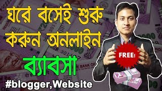 Start Online Business | Group Work on Website and Earn Money online 2018 in Bangla