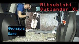 Замена Топливного Фильтра Mitsubishi Outlander XL