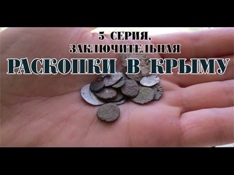 Поиск монет в Крыму, находки, раскопки