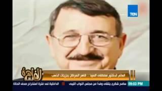 بروفايل العالم الدكتور مصطفي السيد    قاهر السرطان بجزيئات الذهب