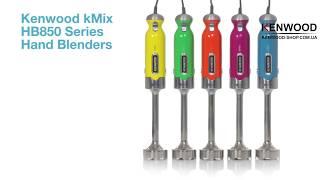 Блендер Kenwood HB 850 kMix - видео обзор
