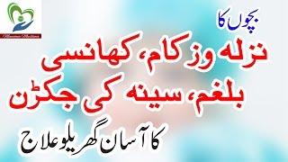 Bachon ka Nazla Zukam Khansi Balgham aur Seena ki Jakran ka Asan Gharelu Desi Ilaj (Home Remedies)