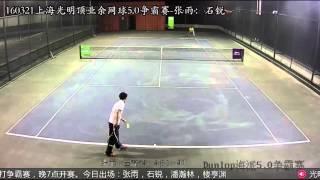 160321上海光明顶业余网球5.0争霸赛-张雨对石锐HL
