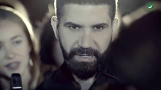 Hussam Kamil ... Wein Ahbabi Ya Rooh - Video Clip | حسام كامل ... وين احبابي ياروح - فيديو كليب