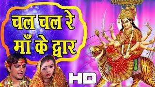 Chal Chal Ma Ke Dwar || New Mata Bhajan || Durga Darshan || Navratra 2016 # Ambey Bhakti