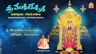 Tirupathi Balaji Latest Devotional Songs ||(sri venkateswara govinda namalu) Juke Box-Manasasmarami