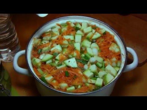 Отличный рецепт салата из молодых кабачков на зиму