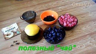 Полезный чай - тонизирующий витаминный напиток. Useful tea - drink vitaminized fortified tonic