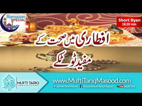 Iftaari Mein Sehat Kay Mufeed Totkay - Mufti Tariq Masood