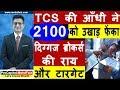 TCS SHARE PRICE TARGET|  आँधी ने 2100 को उखाड़ फेंका | TCS SHARE LATEST NEWS