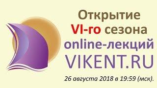 Открытие VI-го сезона online-лекций VIKENT.RU