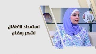 ناريمان عريقات - استعداد الأطفال لشهر رمضان - علوم انسانية