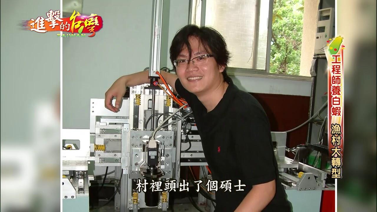 【預告】工程師養白蝦 漁村大轉型-進擊的臺灣 - YouTube