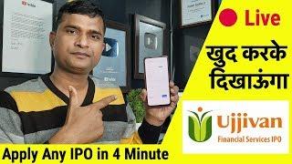 How to apply ujjivan small finance ipo Live Tutorial   Ujjivan Small Finance Bank IPO