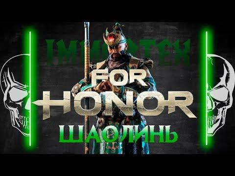 [For Honor]💀 Гайд: Шаолинь 💀Shaolin guide 💀