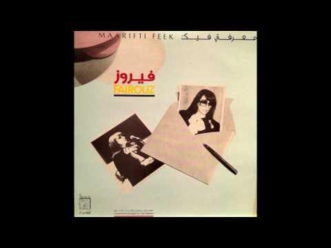 فيروز Fairouz (الأولي Version 1)