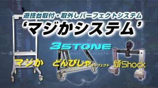 遊技台取付システム『K Shock system ケー・ショック・システム』