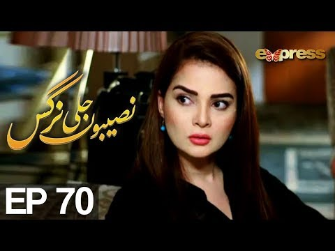Naseebon Jali Nargis - Episode 70 - Express Entertainment