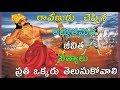Ravana Facts Secrets And Truth 3 Secrets Ravan Told To Lakshman During His Death mp3