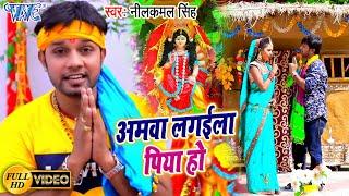 #Neelkamal_Singh #2020_Video_Song // अमवा लगईला पिया हो // देवी गीत सुपरहिट Bhojpuri Song