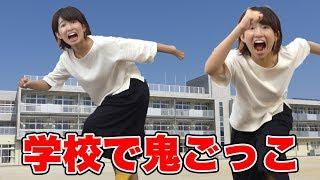 【対決】学校を貸し切って女子高生と鬼ごっこやってみた!【スクール鬼ごっこ実況】 thumbnail