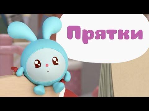 Малышарики - Прятки (13 серия). Рисуем малышариков