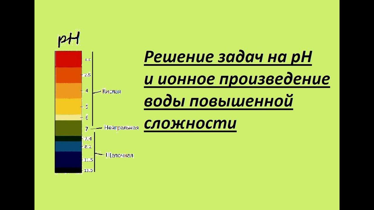 Решение задач по водородному показателю задачи и решение задач в макросах excel