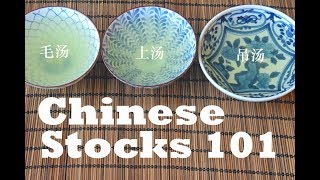 Three Chinese Stocks - Simple Home-style, Cantonese Superior, and Shandong Consommé
