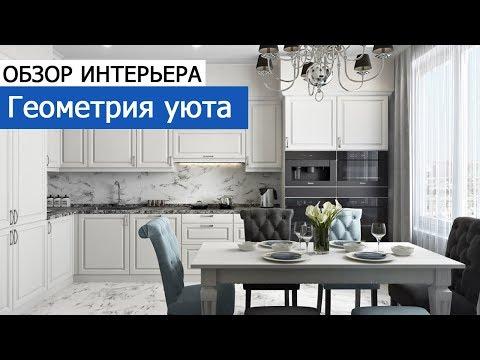Дизайн интерьера: Дизайн квартиры 77 кв.м в ЖК «Наследие» - Геометрия уюта