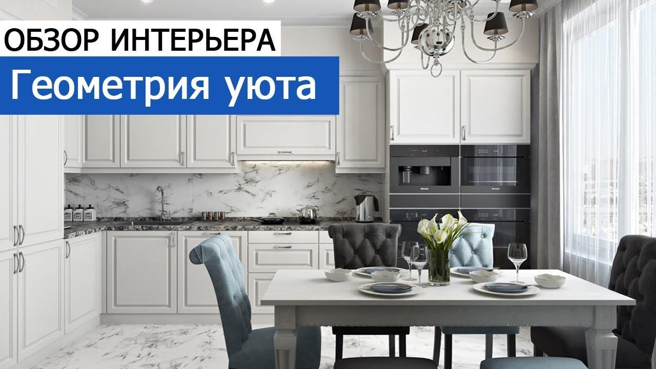 Дизайн интерьера: Дизайн квартиры 77 кв. М в ЖК «Наследие» - Геометрия уюта