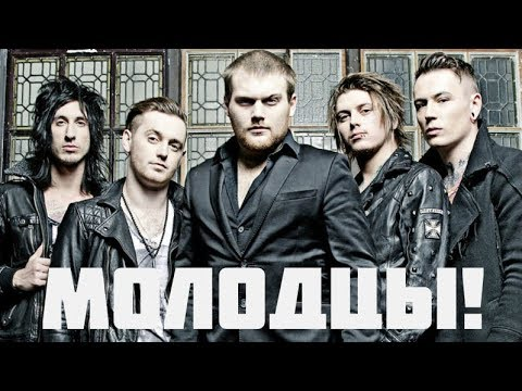 ОБЗОР ASKING ALEXANDRIA - INTO THE FIRE