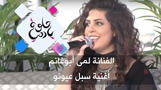 الفنانة لمى أبوغانم - أغنية سبل عيونو