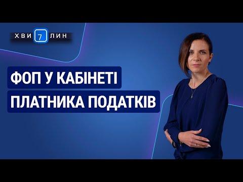 ФОП у Кабінеті платника податків / ФЛП в Кабинете налогоплательщика