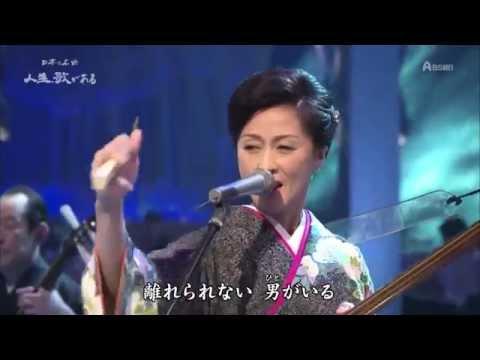 長山洋子 「じょんから女節」