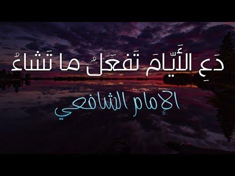 دع الأيام تفعل ما تشاء روائع الإمام الشافعي رحمه الله Youtube