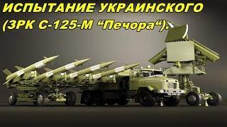 """🚀Модернизированный - ЗРК C-125-М """"Печора""""🚀. Щит - державы. В Украине успешно провели пуски ракет"""