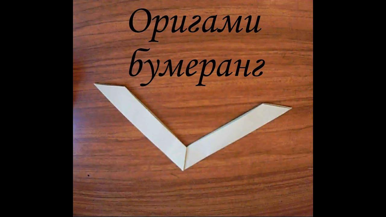 Как сделать оригами бумеранг 6