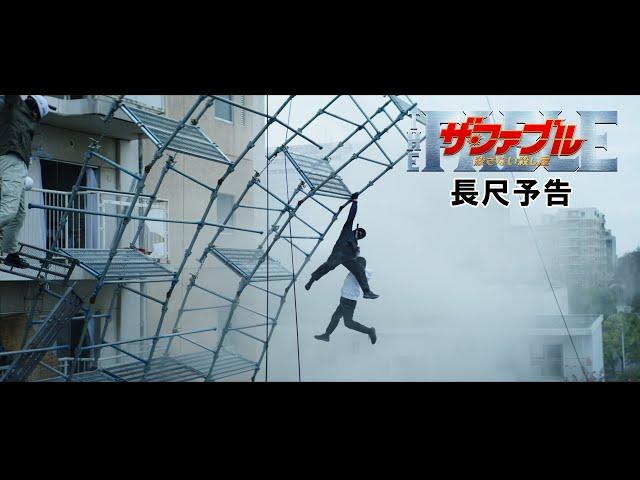 映画『ザ・ファブル 殺さない殺し屋』本予告(109秒)【6月18日(金)全国公開!】
