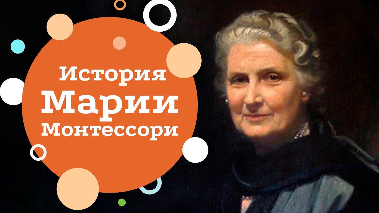 История Марии Монтессори