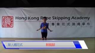 香港專業花式跳繩學校 - 跳繩教室(單人繩花式﹕較剪腳)