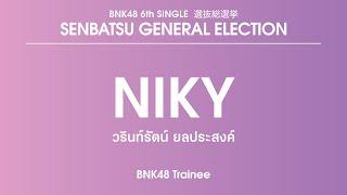 BNK48 Trainee Warinrat Yolprasong (Niky)