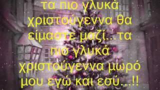 τα πιο γλυκα χριστουγεννα Ατζυ Σαμίου ta pio gluka xristougenna