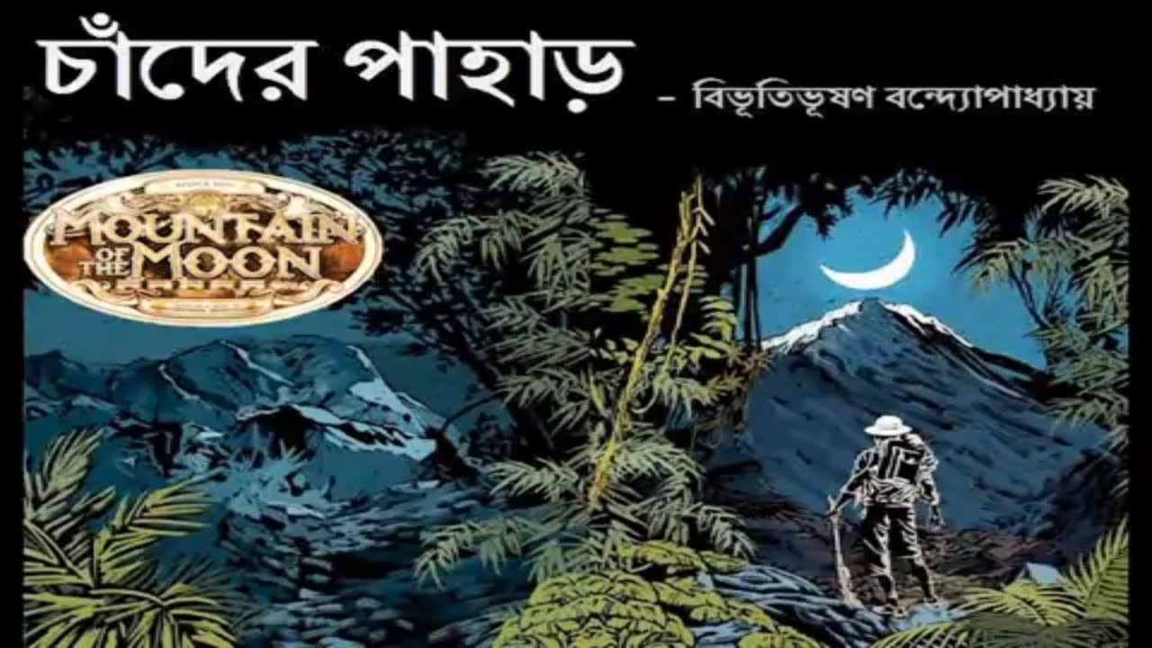 Bibhutibhushan Bandopadhyay Rachanabali Epub Download