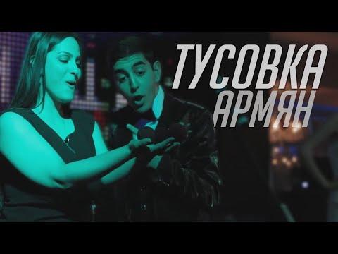 Так Отдыхают Армяне / Армянская Вечеринка в Москве