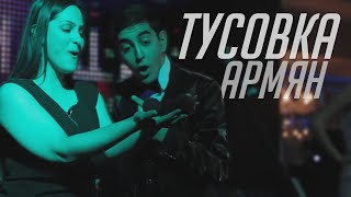 Армянская вечеринка в Москве. Ведущий Юрий Тунян