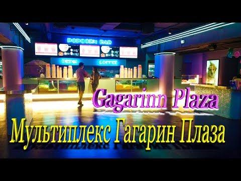 Мультиплекс Гагарин Плаза Multiplex Gagarinn Plaza кинотеатр в Аркадии Одесса