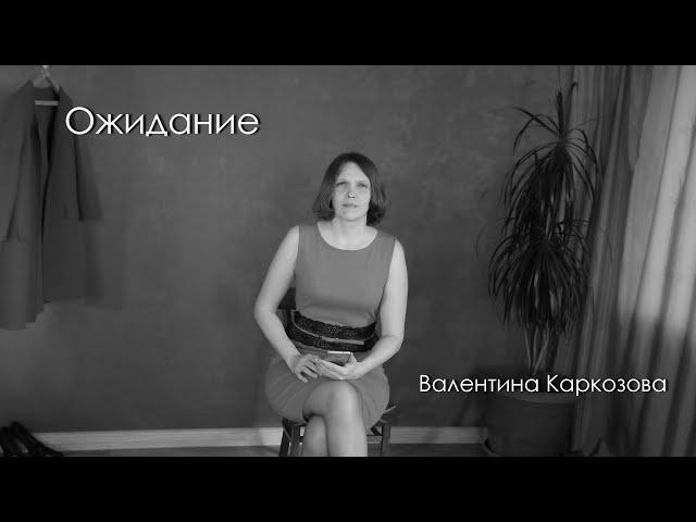 Валентина Каркозова  -  Ожидание / Авторская музыка