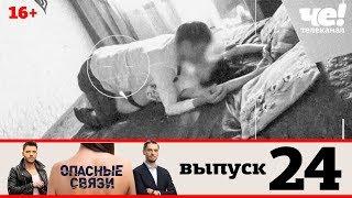 Опасные связи | Сезон 2 | Выпуск 24