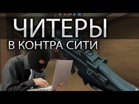 Контра сити ЧИТЕР С КЛАНА [АУЕ] !!!